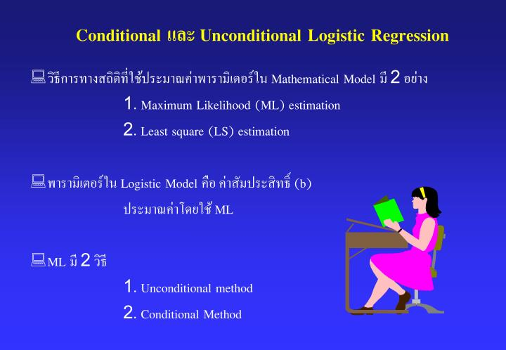 Conditional และ Unconditional Logistic Regression