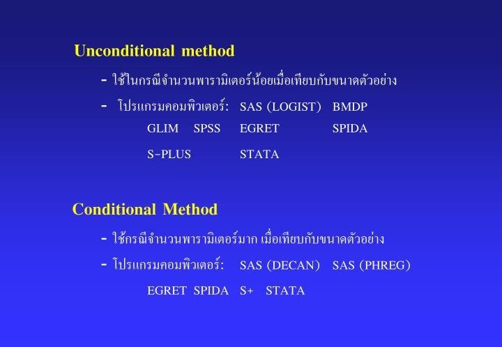 Unconditional method