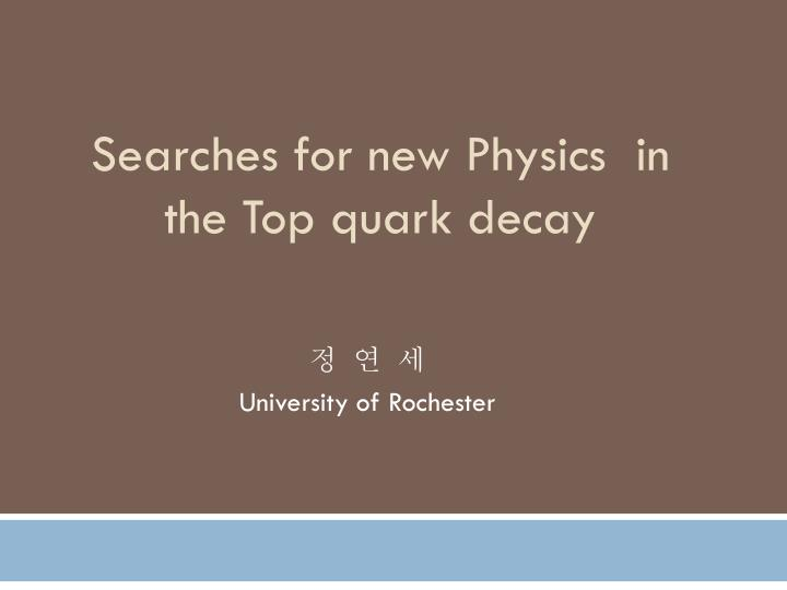 searches for new physics in the top quark decay n.
