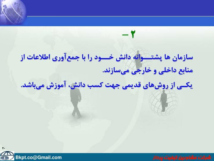 سازمان ها پشتــوانه دانش خــود را با جمع