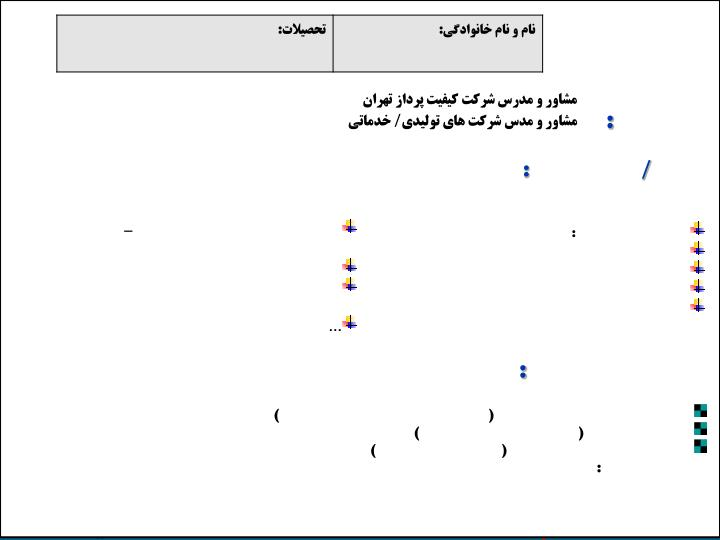 مشاور و مدرس شركت كيفيت پرداز تهران