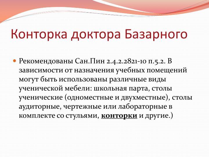 Конторка доктора Базарного