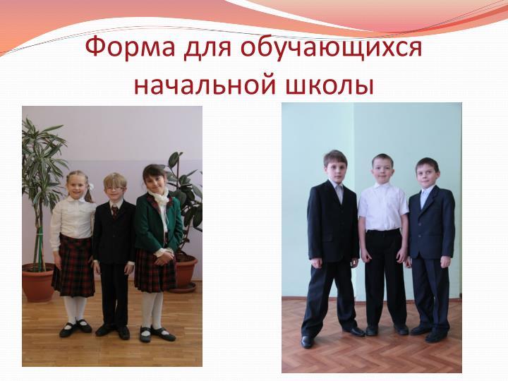 Форма для обучающихся начальной школы