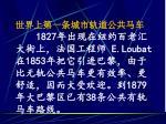 1827 e loubat 1853 1879 38