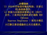 3 1956 5 4 sncf rer resaux express regionaux