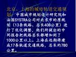 systra 13 408 1000 17 780