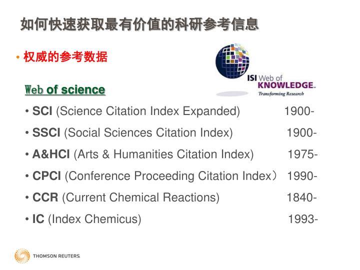 如何快速获取最有价值的科研参考信息