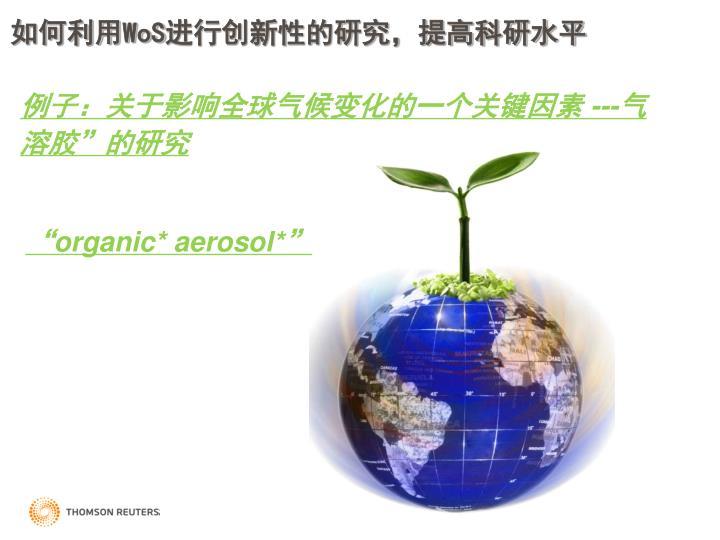 例子:关于影响全球气候变化的一个关键因素