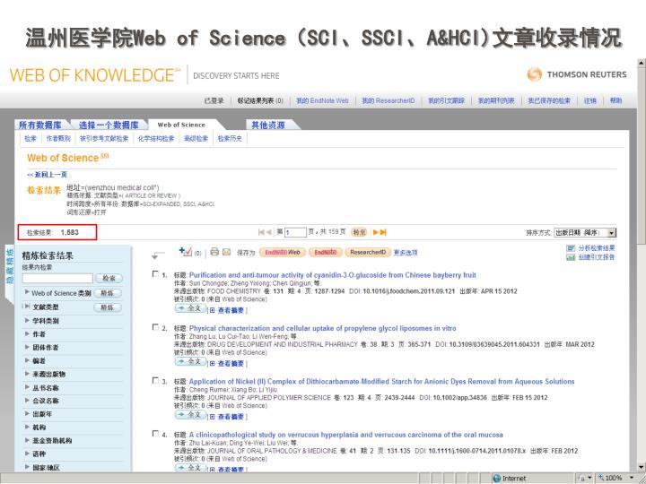 Web of science sci ssci a hci
