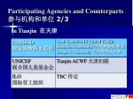 participating agencies and counterparts 2 3