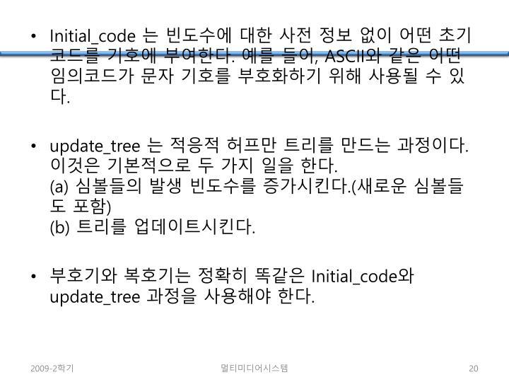 Initial_code