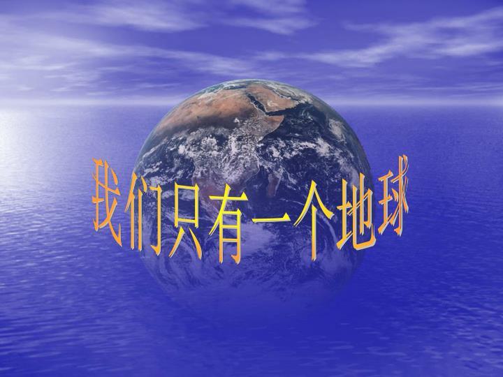 我们只有一个地球