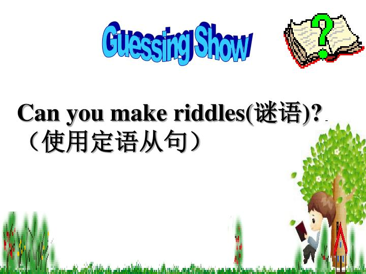 Guessing Show
