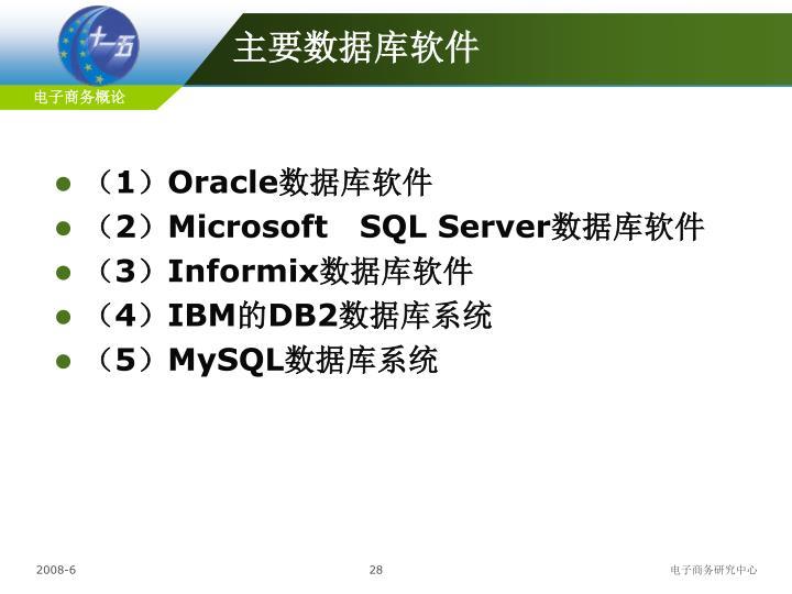 主要数据库软件