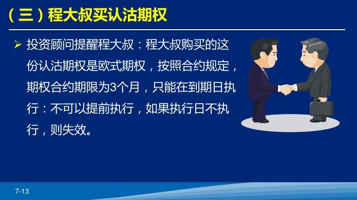 (三)程大叔买认沽期权
