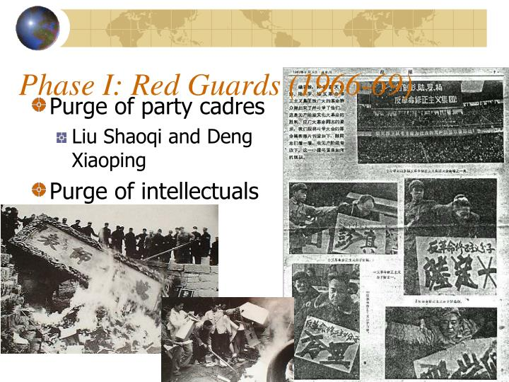 Phase I: Red Guards (1966-69)