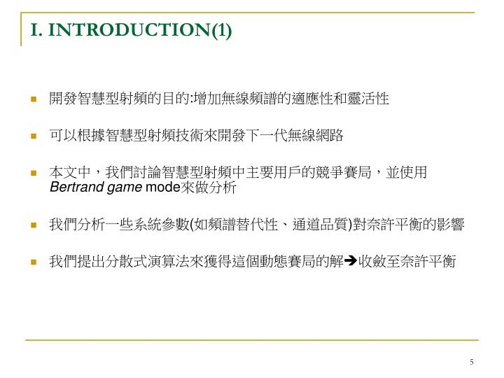 I. INTRODUCTION(1)
