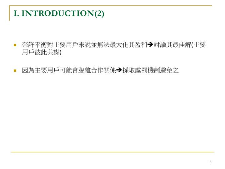 I. INTRODUCTION(2)