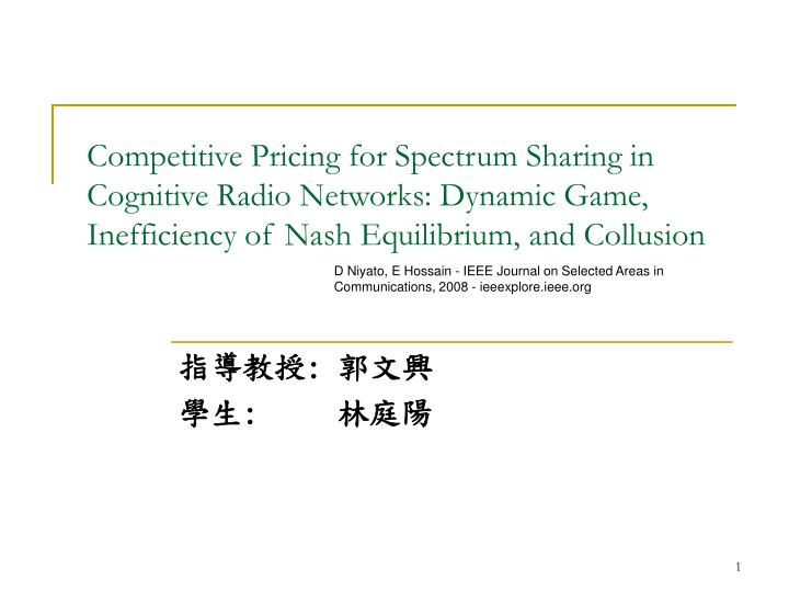 Competitive Pricing for Spectrum Sharing in
