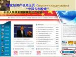 http www sipo gov cn sipo