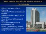 hefei national laboratory for physical sciences at the microscale