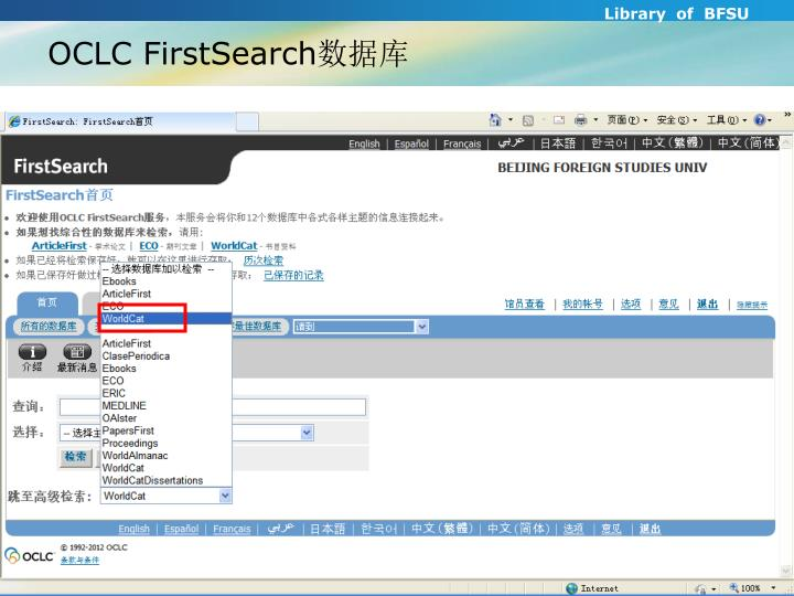 OCLC FirstSearch