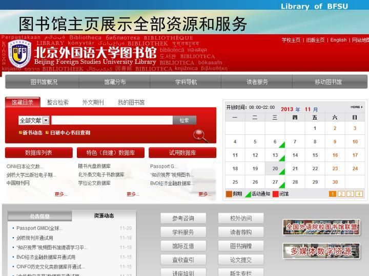 图书馆主页展示全部资源和服务