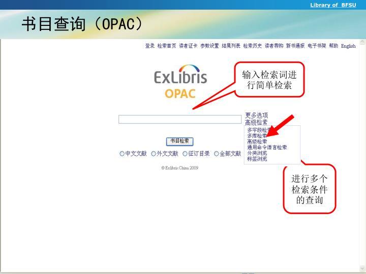 书目查询(OPAC)