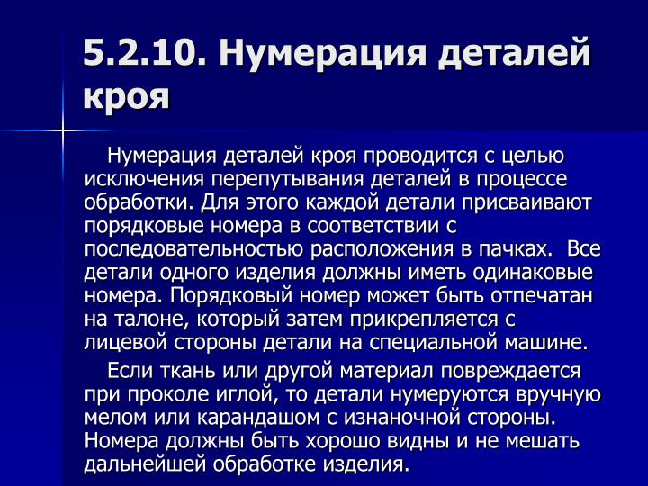 5.2.10. Нумерация деталей кроя