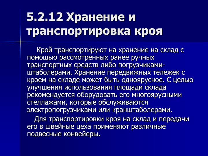 5.2.12 Хранение и транспортировка кроя