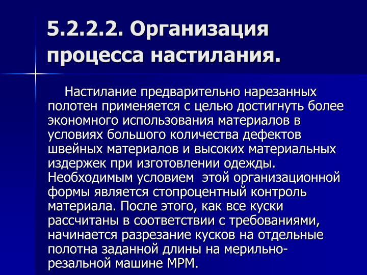5.2.2.2. Организация процесса настилания.