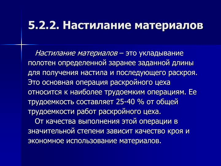 5.2.2. Настилание материалов