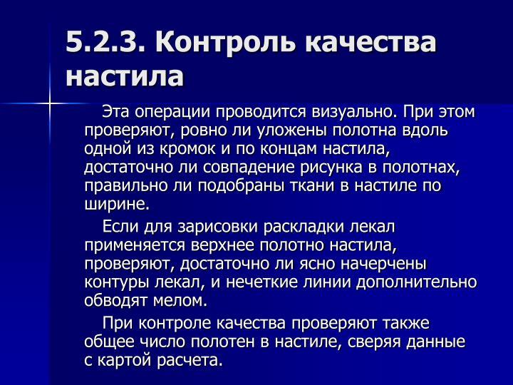 5.2.3. Контроль качества настила