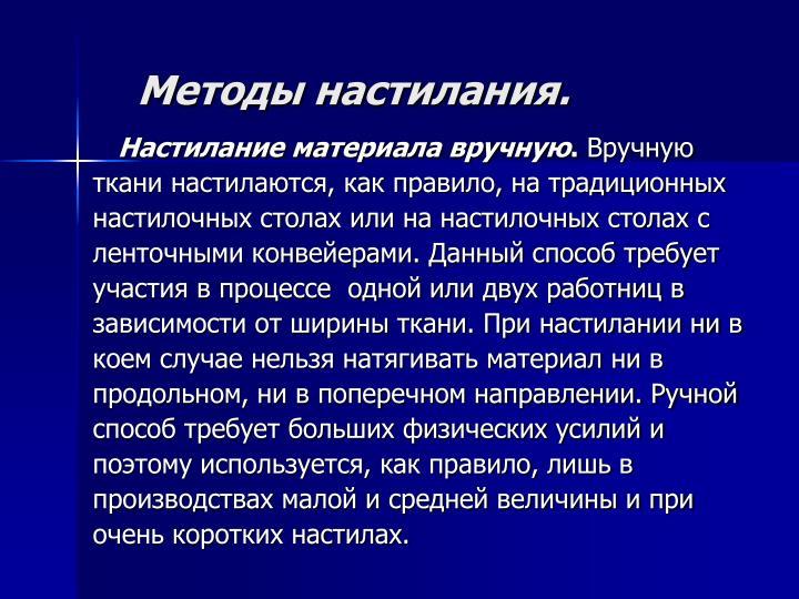 Методы настилания.
