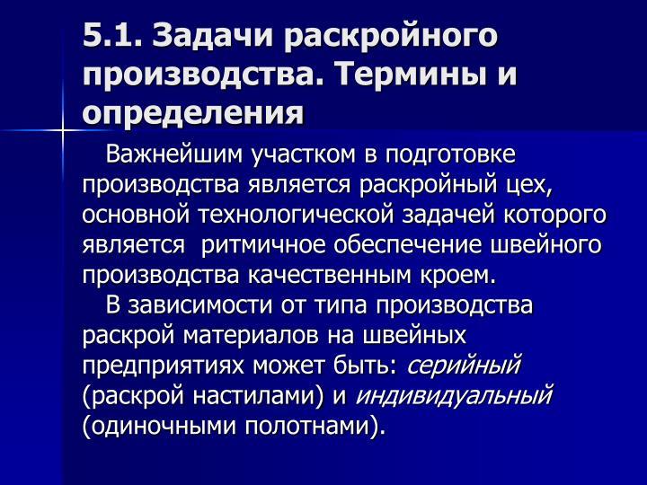 5.1. Задачи раскройного производства. Термины и определения