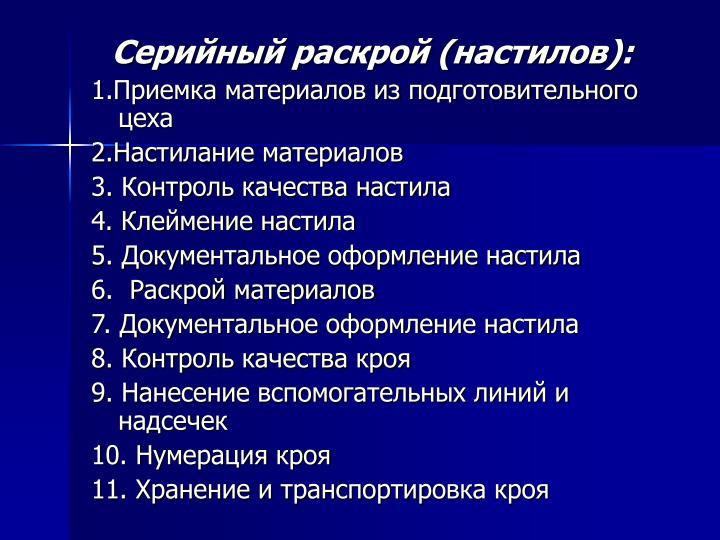 Серийный раскрой (настилов):