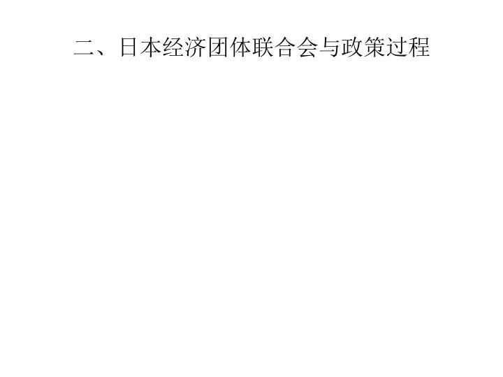 二、日本经济团体联合会与政策过程