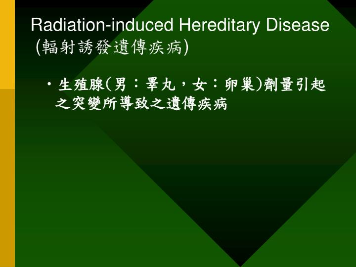 Radiation-induced Hereditary Disease
