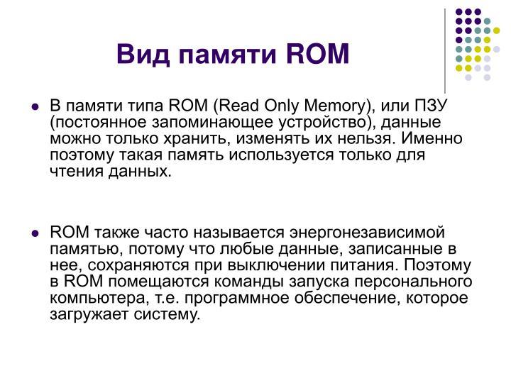 Вид памяти