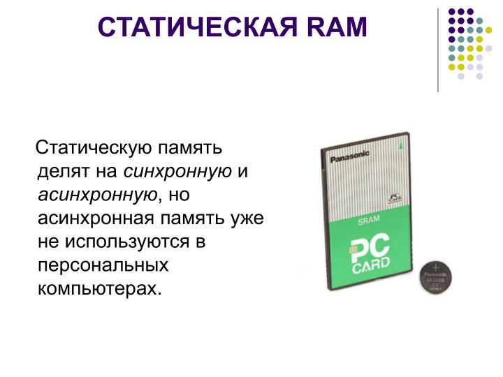 СТАТИЧЕСКАЯ RAM