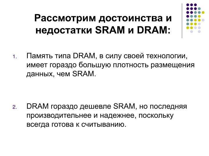 Рассмотрим достоинства и недостатки SRAM и DRAM: