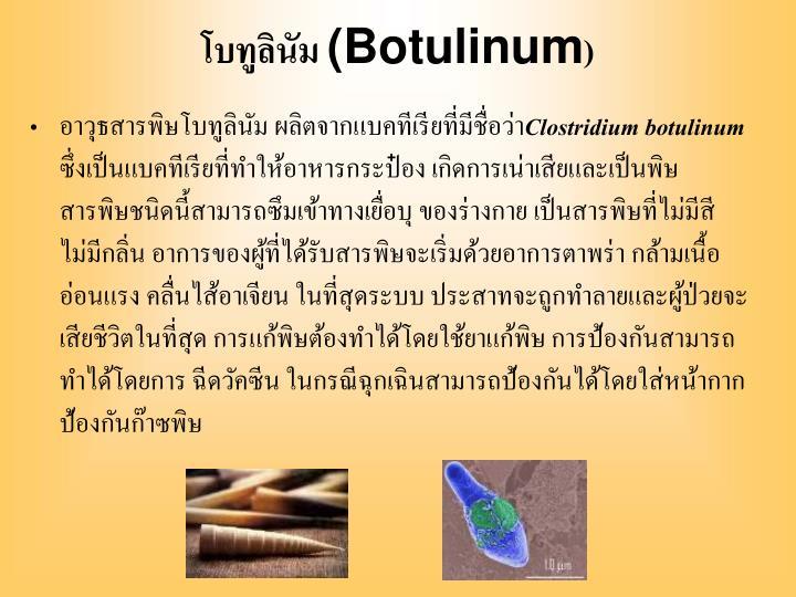 โบทูลินัม (Botuli