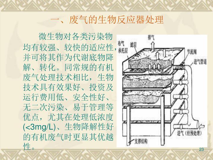 一、废气的生物反应器处理
