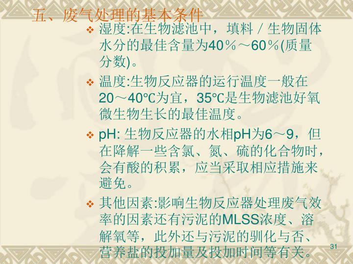 五、废气处理的基本条件