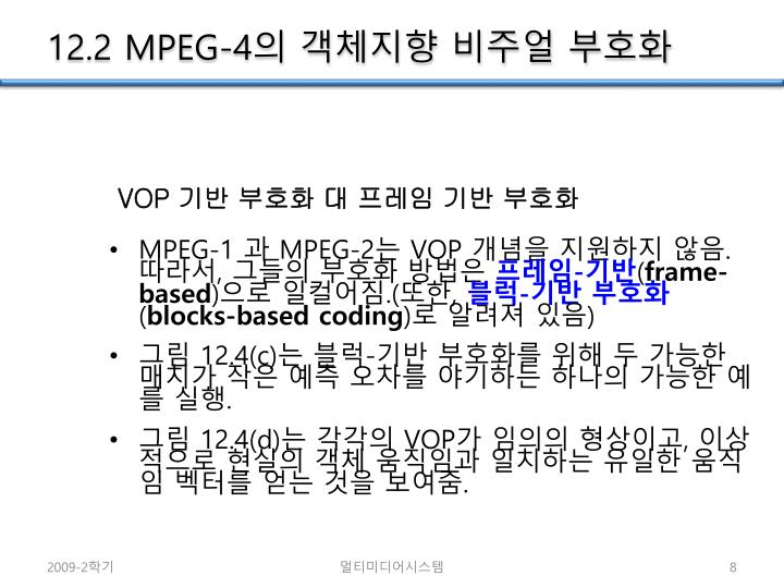 12.2 MPEG-4