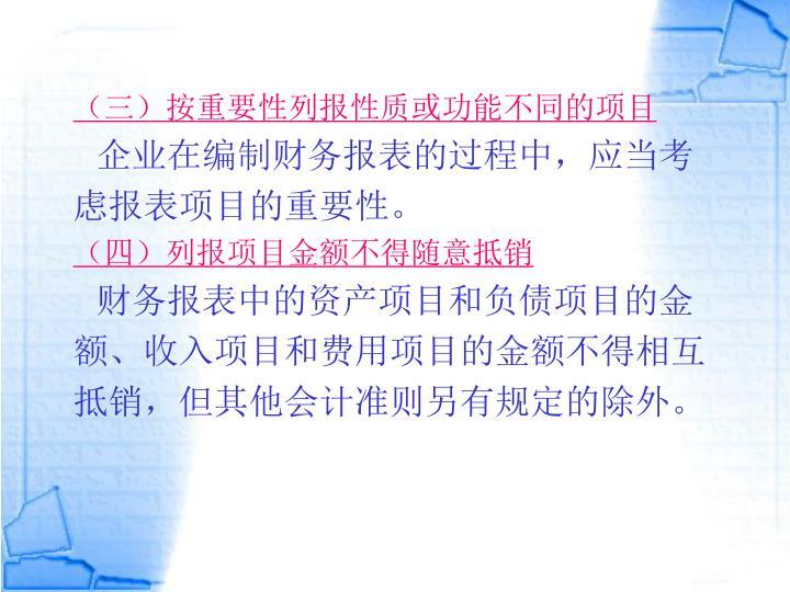 (三)按重要性列报性质或功能不同的项目