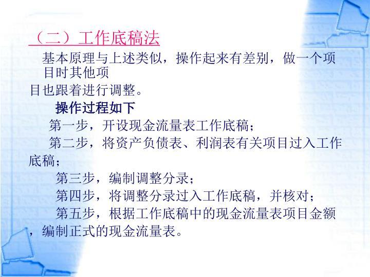 (二)工作底稿法
