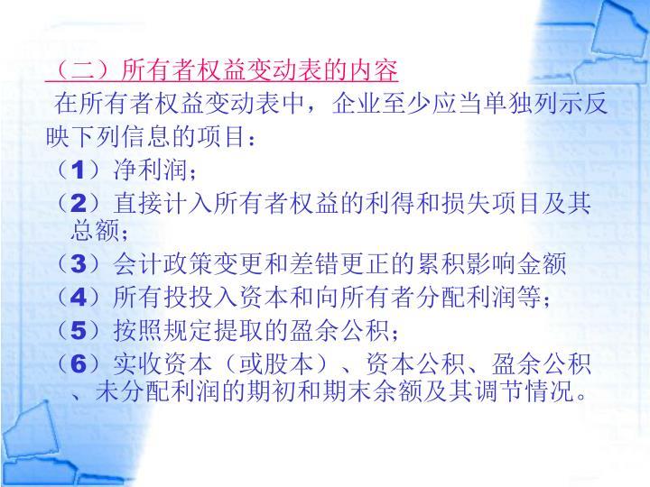 (二)所有者权益变动表的内容