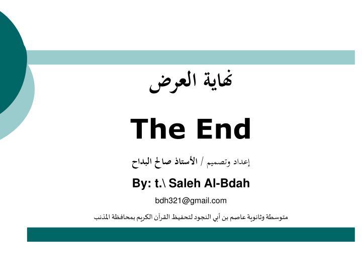 نهاية العرض