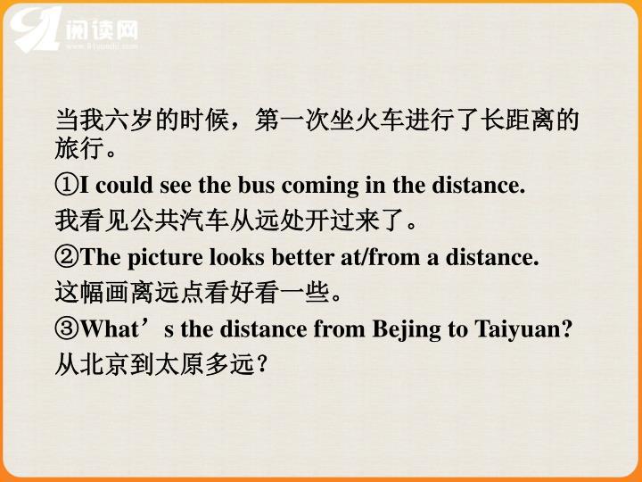 当我六岁的时候,第一次坐火车进行了长距离的旅行。